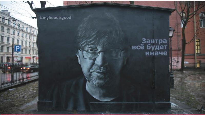 """Шевчука закрасили. Фото """"Metro"""""""