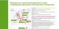 Какие улицы в Москве перекроют в связи с фестивалем