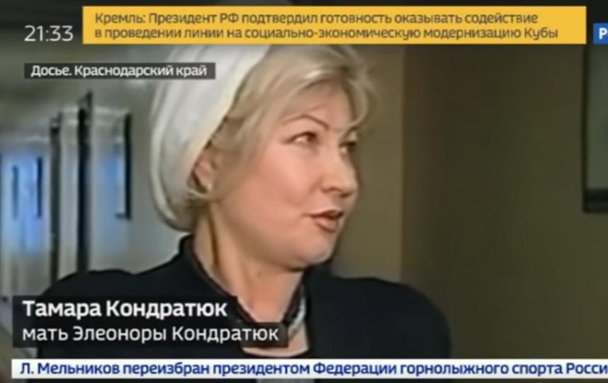 Мама Элеоноры Кондратюк. Фото Скриншот Youtube