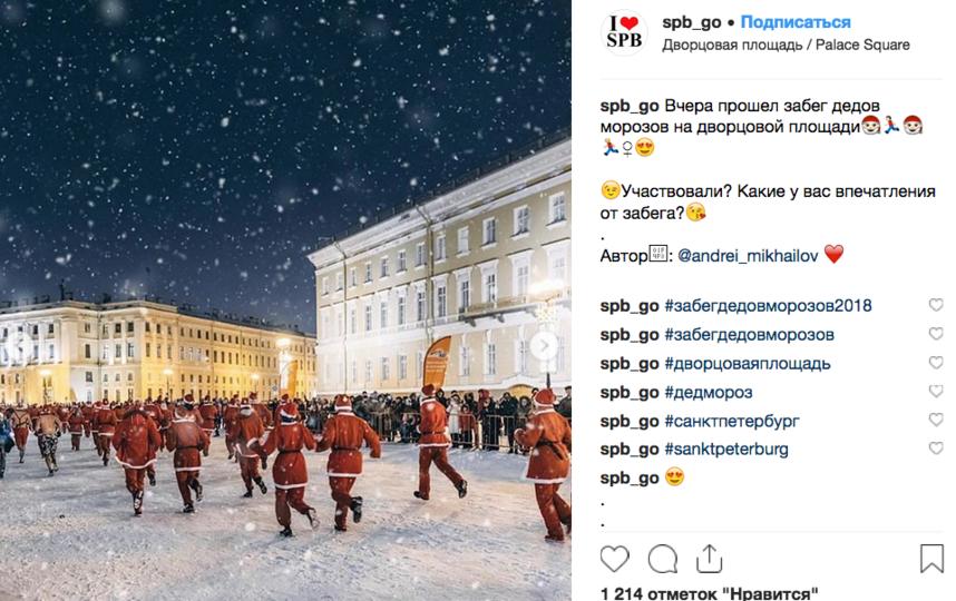 В Петербурге прошел традиционный забег Дедов Морозов. Фото скриншот соцсети