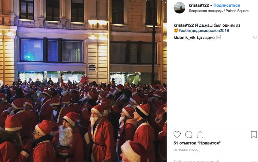 В Петербурге прошел традиционный забег Дедов Морозов.