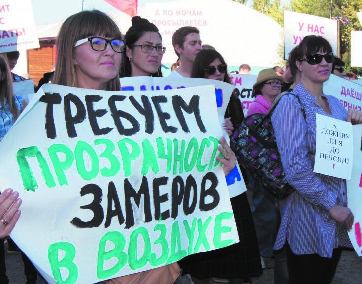 """Горожане требуют чистого воздуха. Фото Егор Важнов, """"Metro"""""""