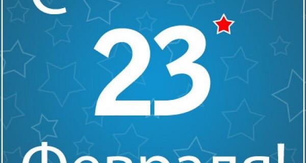 23 Февраля в принципе можно и пропустить или обойтись формальной открыткой.