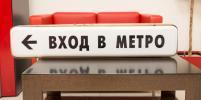В московском метро начнут продавать старые указатели