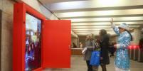 В московском метро появился портал