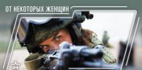 Стрельба глазами как тайное оружие Кремля: в Сети активно обсуждают армейский календарь