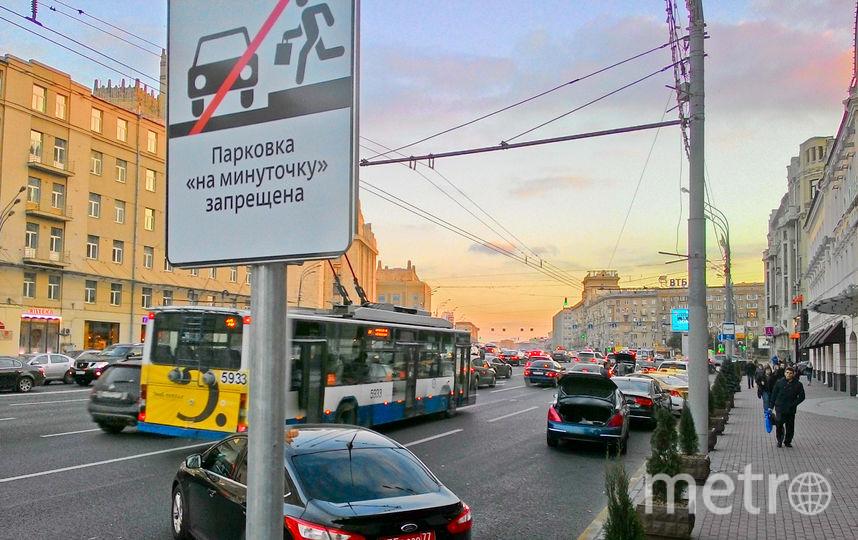 Штраф за неоплату парковки в Москве увеличили вдвое. Фото Василий Кузьмичёнок