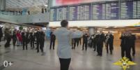 Полицейские устроили новогодний флешмоб в аэропорту Внуково. Видео