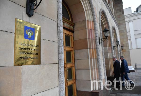 Здание Генпрокуратуры в Москве. Фото РИА Новости