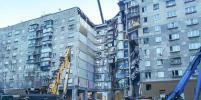 Взрыв газа в жилом доме в Магнитогорске: страшные дни в фотографиях