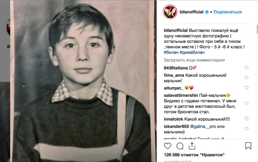 Дима Билан в школьные годы. Фото instagram.com/bilanofficial