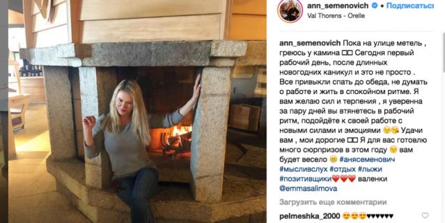 Анна Семенович отправилась на горнолыжный курорт.
