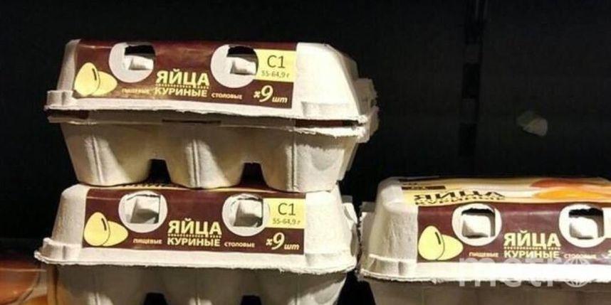 В России яйца начали продавать девятками