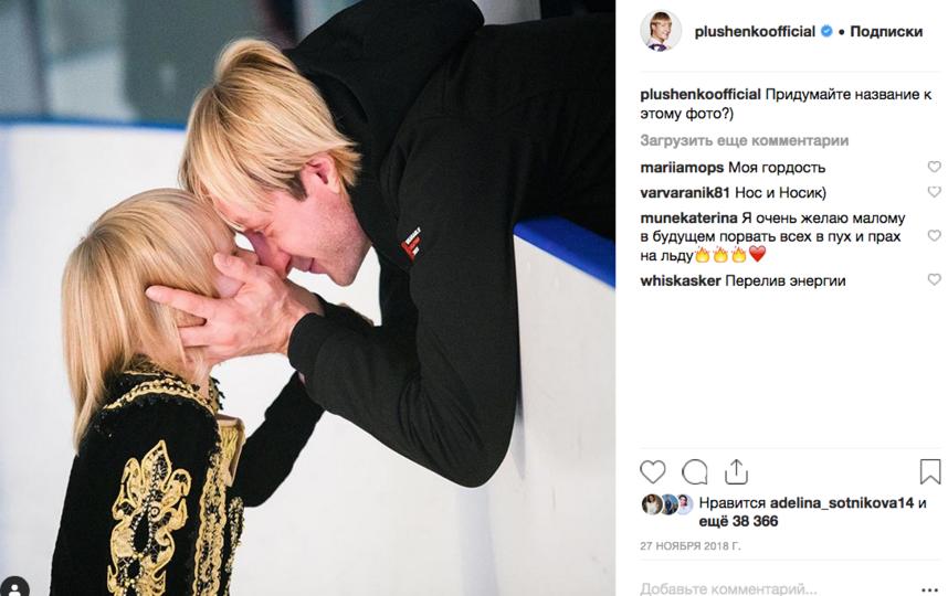 Евгенйи Плющенко, фотоархив. Фото скриншот www.instagram.com/plushenkoofficial/