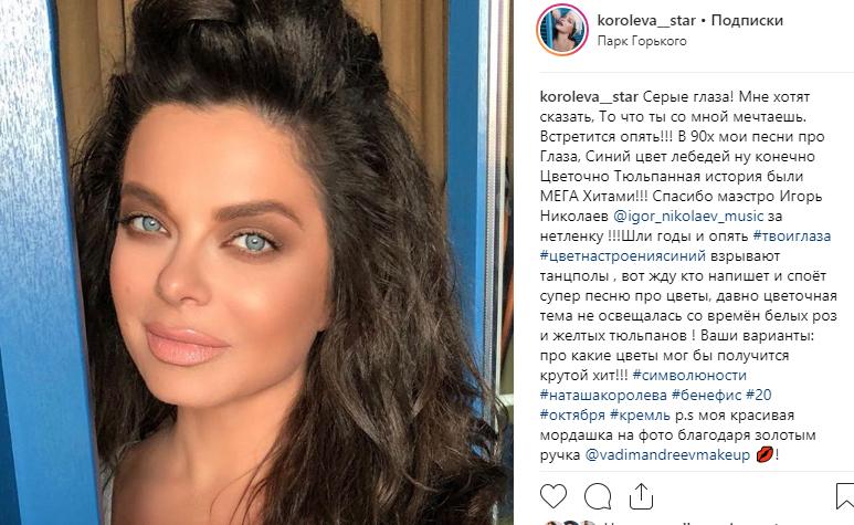 Наташа Королева, фотоархив. Фото скриншот www.instagram.com/koroleva__star/