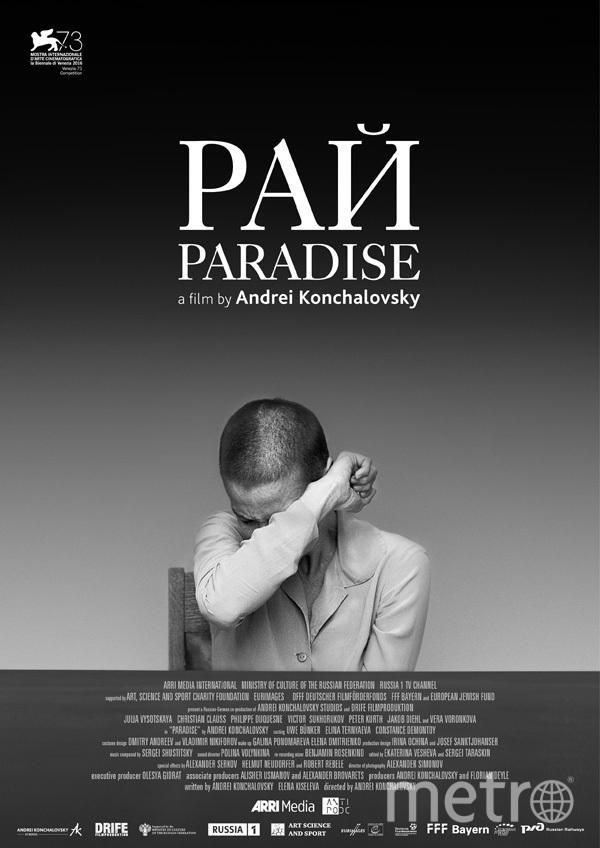 "Афиша фильма ""Рай"". Фото kinopoisk.ru"