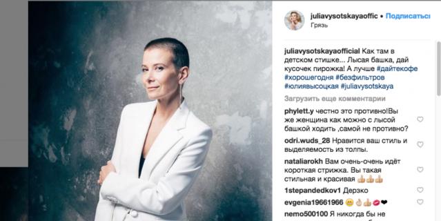 Юлия Высоцкая поразила короткой стрижкой.