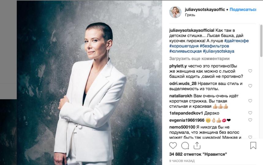 Юлия Высоцкая поразила короткой стрижкой. Фото instagram.com/juliavysotskayaofficial