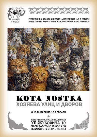 """Предоставлено """"Республикой Кошек""""."""