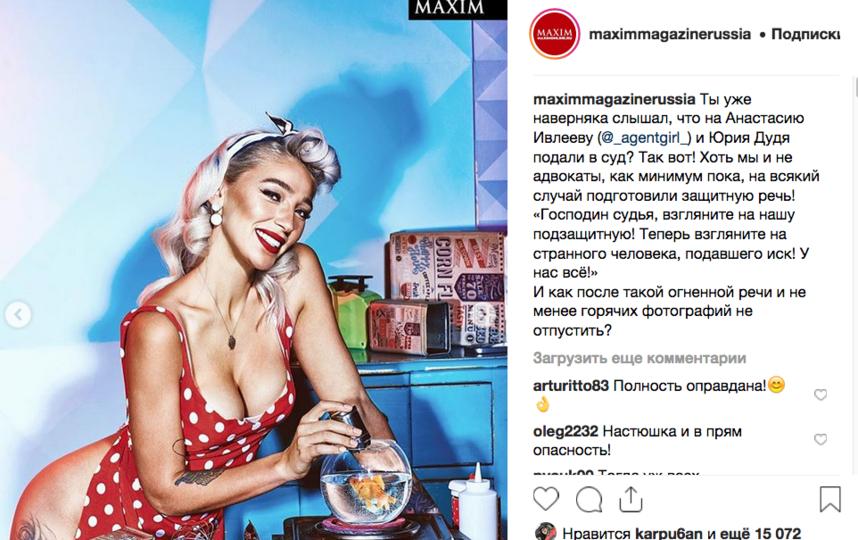 Настя Ивлеева, фотоархив. Фото скриншот www.instagram.com/maximmagazinerussia/