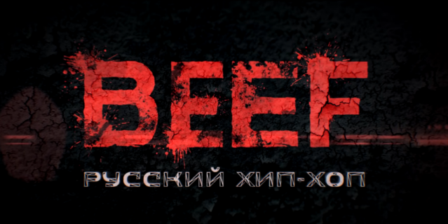 Beef: Русский хип-хоп.