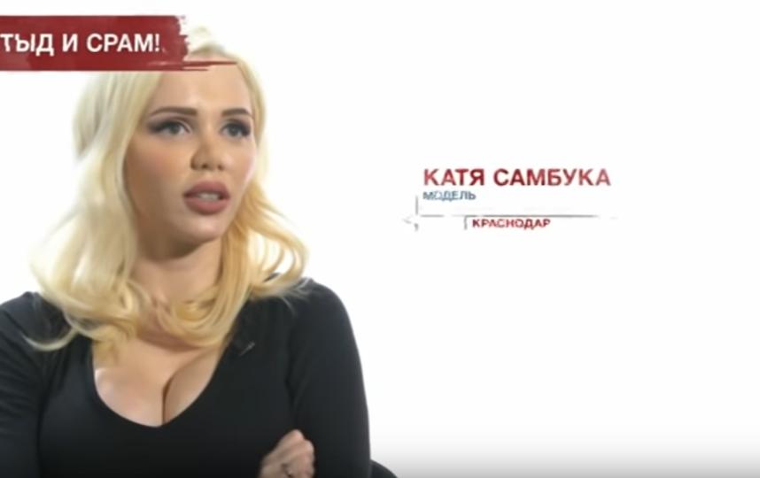 Катя Самбука. Фото Скриншот Youtube