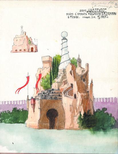 """Вариант мавзолея. Проект """"Цхалтупо"""". Возможно, правильно """"Цхалтубо"""" – есть такой курорт в Грузии. Фото предоставлено Российским государественным архивом социально-политической истории"""