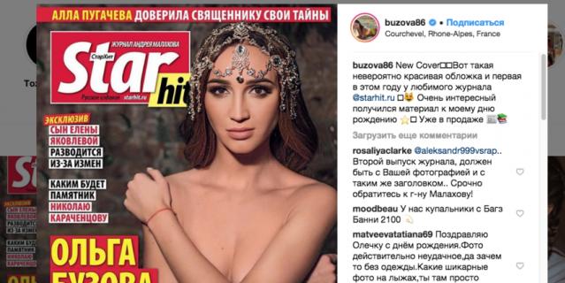 Ольга Бузова на обложке глянца.