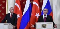 В Кремле завершились переговоры Путина и Эрдогана