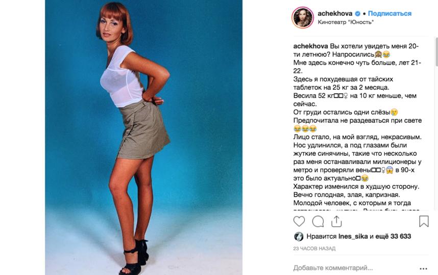 """Анфиса Чехова поделилась архивным фото. Фото instagram.com/achekhova, """"Metro"""""""