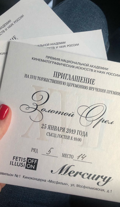 """Приглашение на кинопремию """"Золотой орёл"""". Фото www.instagram.com/mkozhevnikova, Stories"""