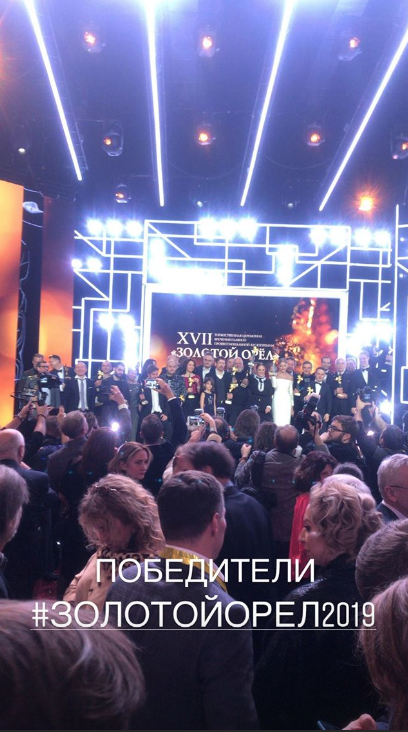"""Победители 17-ой кинопремии """"Золотой орёл"""". Фото www.instagram.com/ilya_bachurin, Stories"""