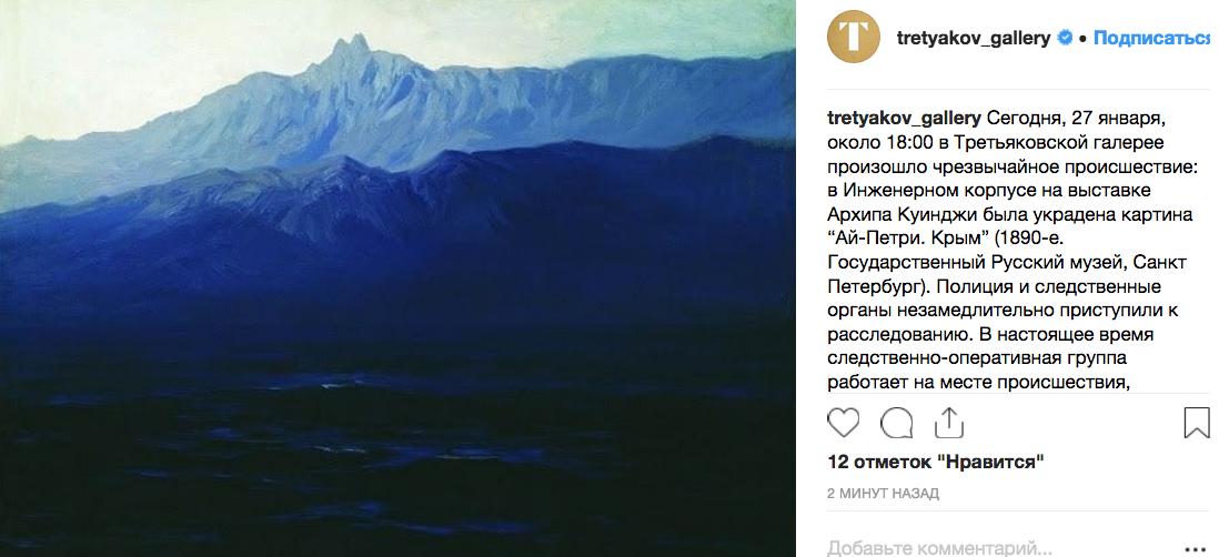 В Третьяковской галерее прокомментировали ЧП с картиной Куинджи. Фото скриншот www.instagram.com/tretyakov_gallery/