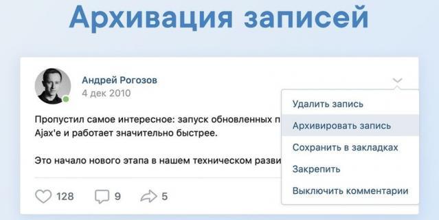 """Архивация поста в соцсети """"ВКонтакте""""."""