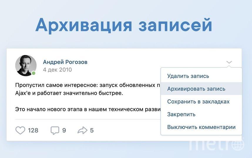 """Архивация поста в соцсети """"ВКонтакте"""". Фото vk.com/andrew, vk.com"""