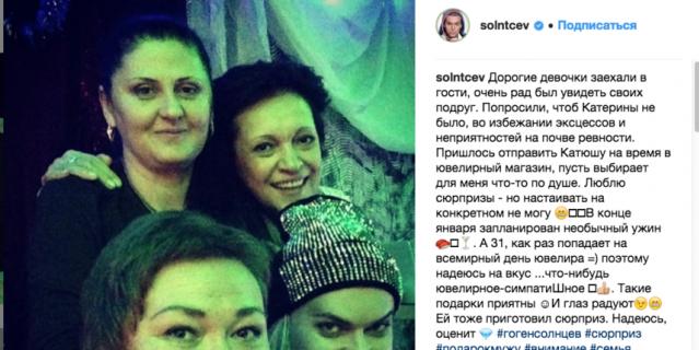 Гоген Солнцев поделился фото в окружении дам.