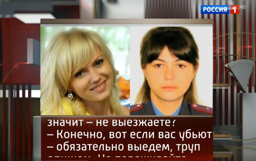 Диалог погибшей Яны Савчук и Натальи Башкатовой. Фото Скриншот Youtube