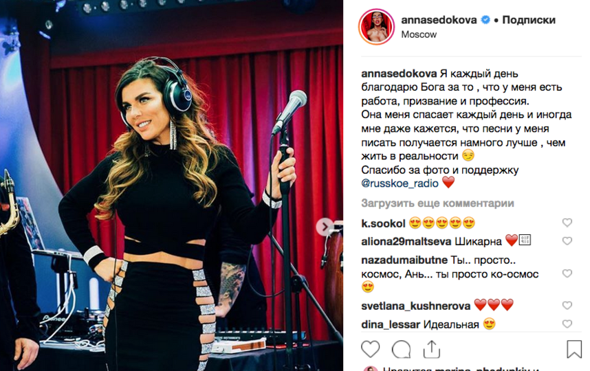 Анна Седокова, фотоархив. Фото скриншот www.instagram.com/annasedokova/