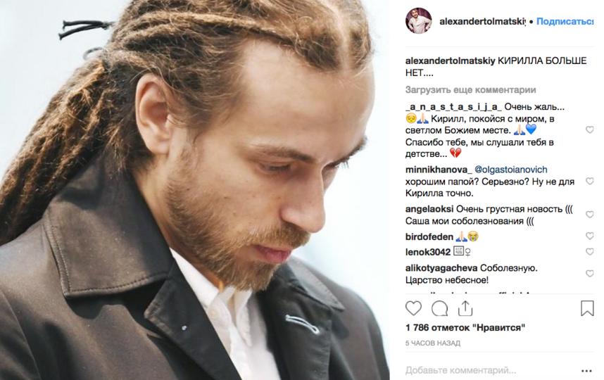 Кирилл Толмацкий, Децл, фотоархив. Фото скриншот www.instagram.com/alexandertolmatskiy/