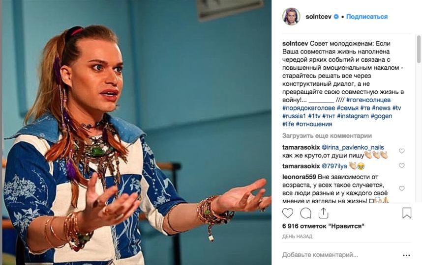 Гоген Солнцев дал совет молодоженам. Фото instagram.com/solntcev