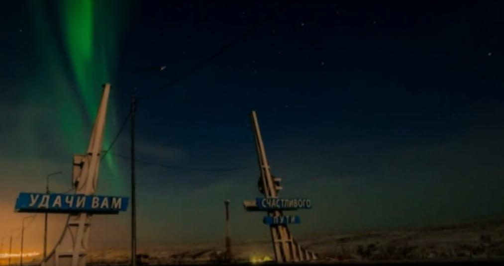Северное сияние запечатлели на трассе Норильск – Алыкель. Фото Скриншот youtube.com/watch?v=2PwKo1KOR_0