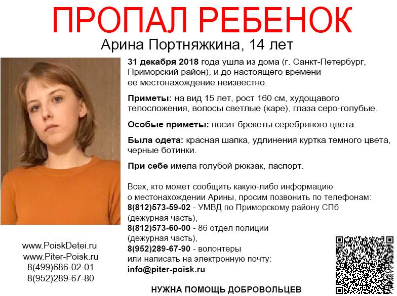 В Петербурге разыскивается девочка, пропавшая в новогодний вечер. Фото www.spb.sledcom.ru/Novosti/item/1297227/
