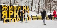 ЦПКиО им. С.М. Кирова на Елагином острове и «Билайн» приглашают на каток!