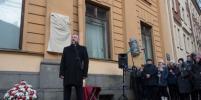 В Петербурге открыта мемориальная доска писателю Даниилу Гранину: Фото