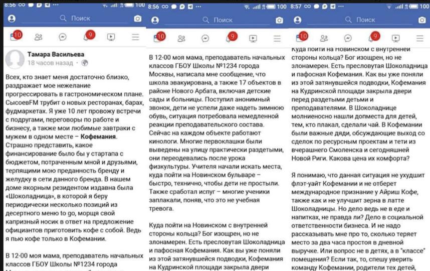 Скриншот того самого поста, с которого всё началось. Фото скриншот со странички https://www.facebook.com/tatyana.trunova?__tn__=%2Cdl%2CP-R&eid=ARBIP7VTEHYjML