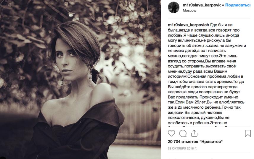 Мирослава Карпович, фотоархив. Фото скриншот www.instagram.com/m1r0slava_karpovich/