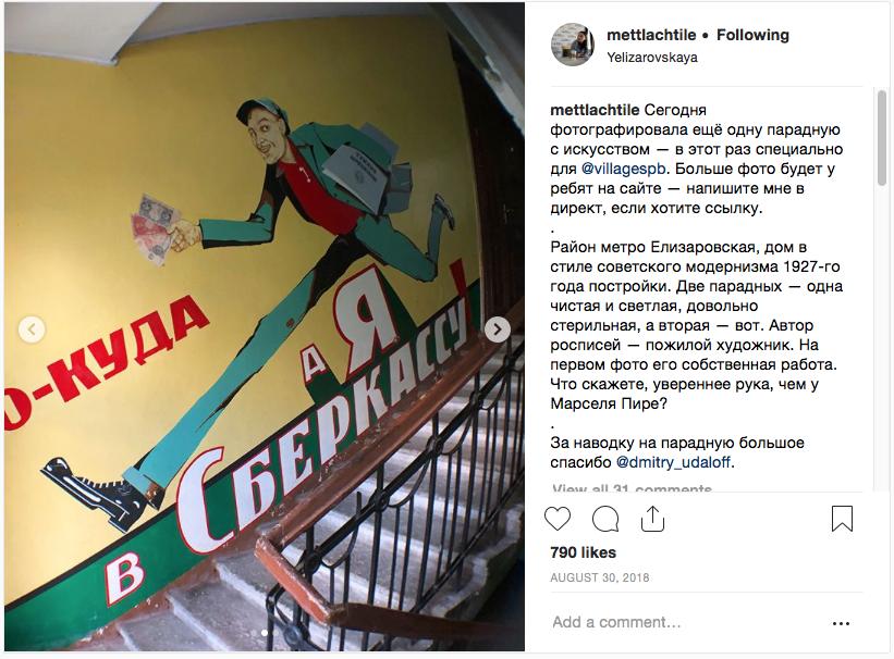 """Скриншот Instagram. Фото """"Metro"""""""