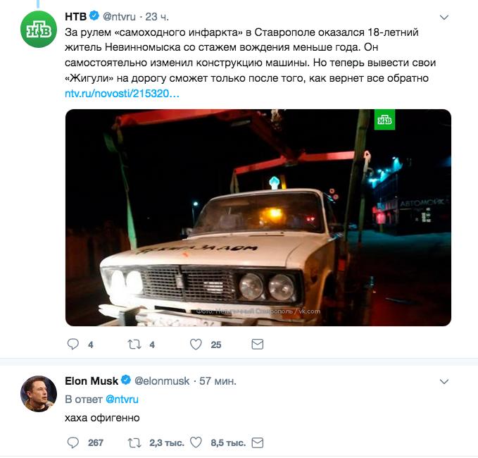 Переписка Илона Маска и НТВ. Фото Скриншот Twitter:@ntvru