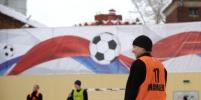Павел Мамаев сыграл в футбол с заключёнными в