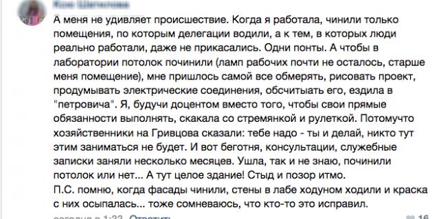 В социальных сетях петербуржцы делятся своим впечатлением о состоянии здания ИТМО.